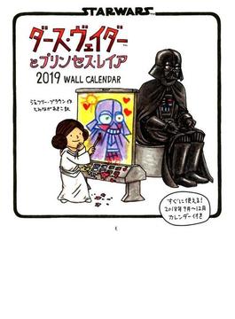 2019カレンダー ダース・ヴェイダーとプリンセス・レイア 2019 WALL CALENDAR 壁掛