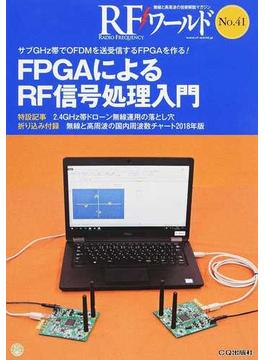 RFワールド 無線と高周波の技術解説マガジン No.41 FPGAによるRF信号処理入門