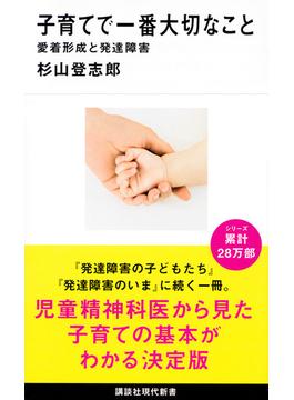 子育てで一番大切なこと 愛着形成と発達障害(講談社現代新書)