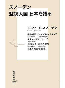 スノーデン監視大国日本を語る(集英社新書)
