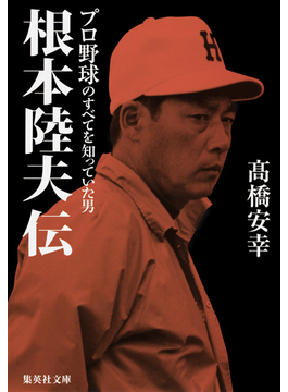 根本陸夫伝 プロ野球のすべてを知っていた男(集英社文庫)