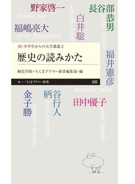 歴史の読みかた(ちくまプリマー新書)
