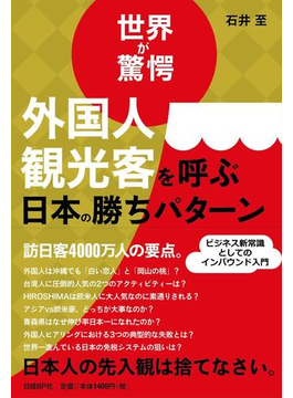 外国人観光客を呼ぶ日本の勝ちパターン 世界が驚愕