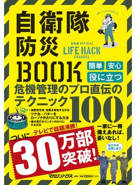 自衛隊防災BOOK 自衛隊OFFICIAL LIFE HACK CHANNEL 100 TECHNIQUES