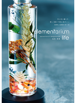 elementarium life 花と石と暮らす、美しく豊かで居心地がいい時間と空間の作り方