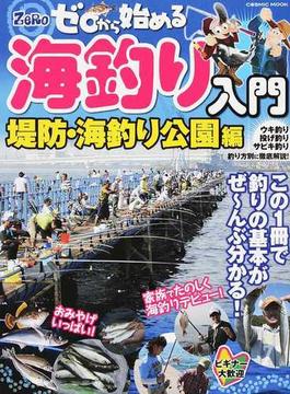 ゼロから始める海釣り入門 堤防・海釣り公園編(COSMIC MOOK)
