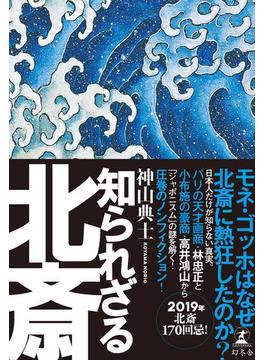 【期間限定価格】知られざる北斎(幻冬舎単行本)