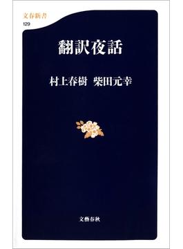 翻訳夜話(文春新書)