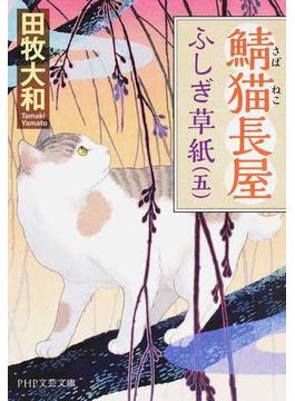 鯖猫長屋ふしぎ草紙 5(PHP文芸文庫)