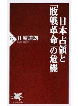 日本占領と「敗戦革命」の危機(PHP新書)
