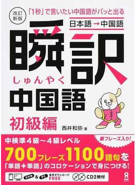 瞬訳中国語 日本語→中国語 「1秒」で言いたい中国語がパッと出る 改訂新版 初級編