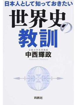 日本人として知っておきたい世界史の教訓