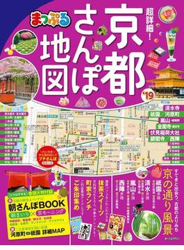 まっぷる 超詳細!京都さんぽ地図'19(まっぷる)