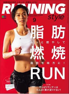 Running Style(ランニング・スタイル) 2018年9月号 Vol.113