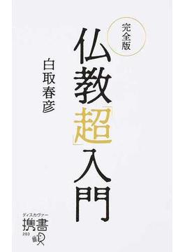 仏教「超」入門 完全版(ディスカヴァー携書)