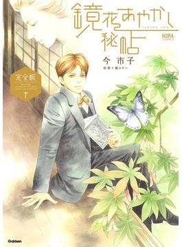 鏡花あやかし秘帖 下 完全版 (NORA COMICS)(ノーラコミックス)