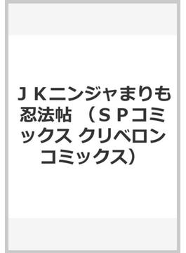 JKニンジャまりも忍法帖 (SPコミックス クリベロンコミックス)