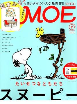 MOE (モエ) 2018年 09月号 [雑誌]