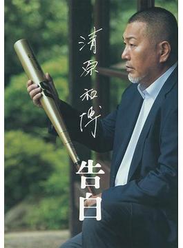 【期間限定ポイント50倍】清原和博 告白(文春e-book)