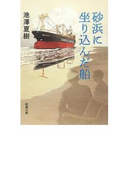 砂浜に坐り込んだ船(新潮文庫)(新潮文庫)