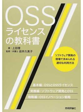 OSSライセンスの教科書 ソフトウェア開発の現場で求められる適切な利用方法