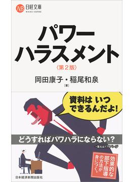 パワーハラスメント 第2版(日経文庫)