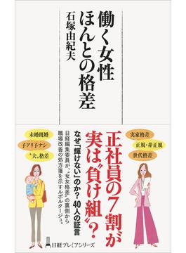 働く女性ほんとの格差(日経プレミアシリーズ)