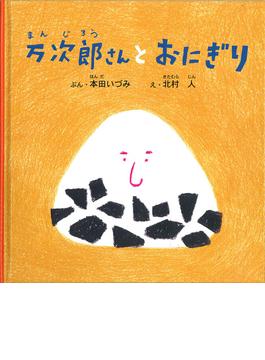 万次郎さんとおにぎり(福音館の幼児絵本)