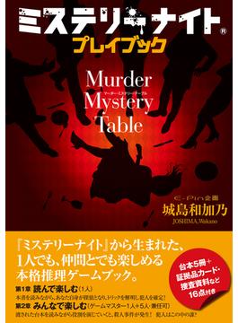 ミステリーナイトプレイブックMurder Mystery Table