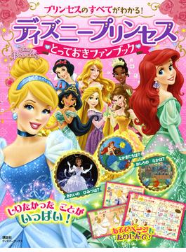 ディズニープリンセスとっておきファンブック プリンセスのすべてがわかる! 3歳から