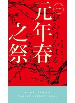 元年春之祭(ハヤカワ・ポケット・ミステリ・ブックス)