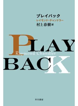 プレイバック(ハヤカワ・ミステリ文庫)