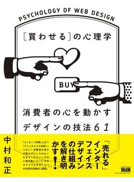 【期間限定価格】[買わせる]の心理学 消費者の心を動かすデザインの技法61