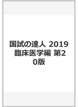 国試の達人 2019 臨床医学編 第20版