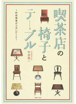喫茶店の椅子とテーブル 村田商會がつないだこと