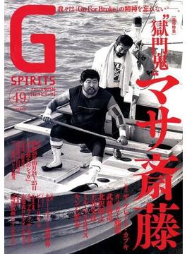 Gスピリッツ Vol.49(タツミムック)