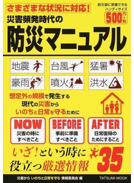 災害頻発時代の防災マニュアル さまざまな状況に対応! いざ!という時に役立つ厳選情報35(タツミムック)