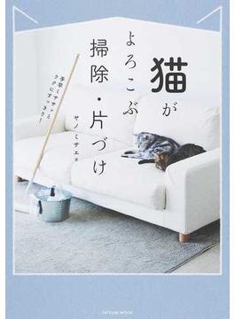 猫がよろこぶ掃除・片づけ 手早くササッとラクにすっきり!(タツミムック)
