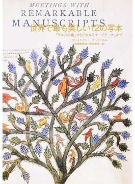 世界で最も美しい12の写本 『ケルズの書』から『カルミナ・ブラーナ』まで