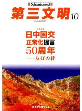 第三文明 2018年 10月号 [雑誌]