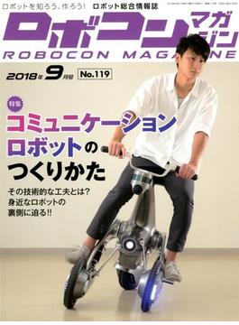 ロボコンマガジン 2018年 09月号 [雑誌]