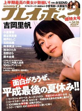 週刊 プレイボーイ 2018年 8/27号 [雑誌]