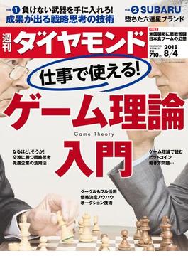 週刊ダイヤモンド  18年8月4日号(週刊ダイヤモンド)