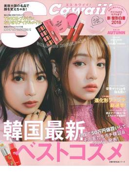 S Cawaii! 2018AUTUMN 韓国最新ベストコスメ(主婦の友生活シリーズ)