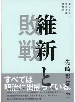 維新と敗戦 学びなおし近代日本思想史