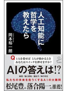 人工知能に哲学を教えたら(SB新書)