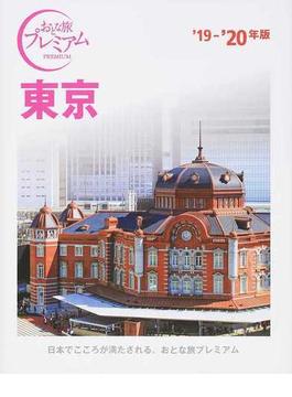 東京 '19−'20年版