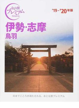 伊勢・志摩 鳥羽 '19−'20年版