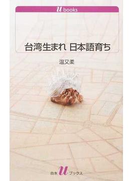 台湾生まれ日本語育ち(白水Uブックス)