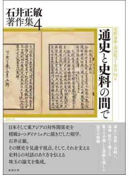 石井正敏著作集 4 通史と史料の...
